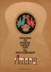 В. Манилов. Украинские и русские народные песни под аккомпанемент гитары