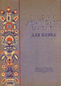 Н. Ризоль. Произведения украинской классики для баяна