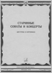 В. Новиков. Старинные сонаты и концерты для трубы и фортепиано