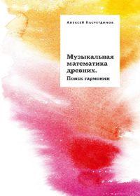 А. Насретдинов. Музыкальная математика древних. Поиск гармонии
