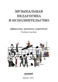 Г. Цыпин. Музыкальная педагогика и исполнительство. Афоризмы, цитаты, изречения