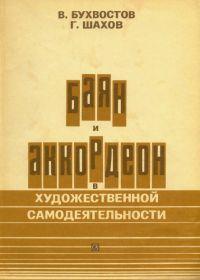 В. Бухвостов, Г. Шахов. Баян и аккордеон в художественной самодеятельности