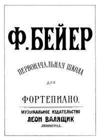 Ф. Бейер. Первоначальная школа для фортепиано