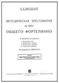 Н. Выгодский. Методическая хрестоматия по курсу общего фортепиано