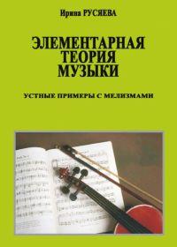 И. Русяева. Элементарная теория музыки. Устные примеры с мелизмами