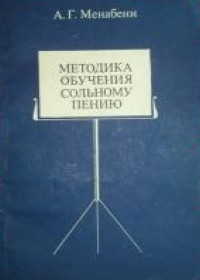 А. Менабени. Методика обучения сольному пению