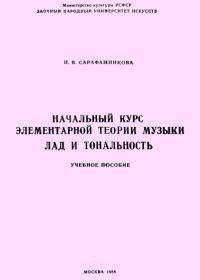 Н. Сарафанникова. Начальный курс элементарной теории музыки. Лад и тональность