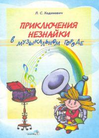 Л. Ходонович. Приключения Незнайки в музыкальном городе. Пособие для детей старшего школьного возраста