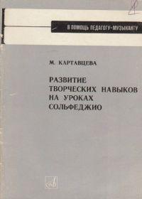 М. Картавцева. Развитие творческих навыков на уроках сольфеджио