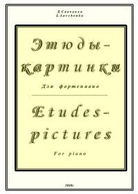 Л. Савченко. Этюды-картинки. Для фортепиано
