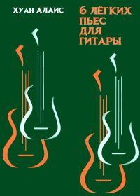 Х. Алаис. 6 легких пьес для гитары