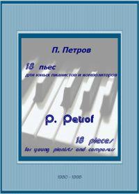 П. Петров. 18 пьес для юных пианистов и композиторов