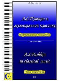 Л. Савченко. А.С. Пушкин в музыкальной классике. Фортепианные ансамбли
