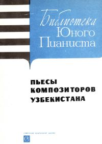 А. Соловьева, Х. Азимов. Пьесы композиторов Узбекистана для фортепиано