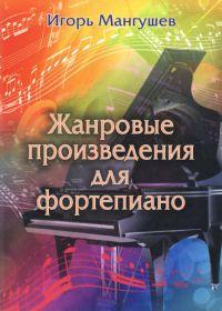 И. Мангушев. Жанровые произведения для фортепиано