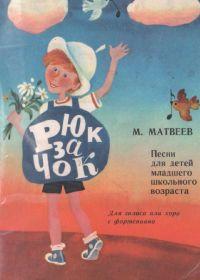 М. Матвеев. Рюкзачок. Песни для детей младшего школьного возраста. Для голоса или хора с фортепиано