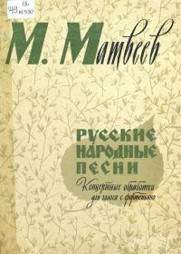 М. Матвеев. Русские народные песни. Концертные обработки для голоса с фортепьяно