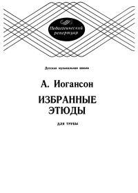 А. Иогансон. Избранные этюды для трубы