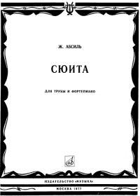 Ж. Абсиль. Сюита для трубы и фортепиано