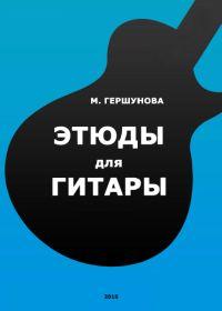 М. Гершунова. Этюды для гитары