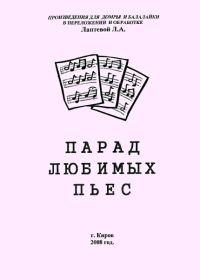 Л. Лаптева. Парад любимых пьес. Произведения для домры и балалайки