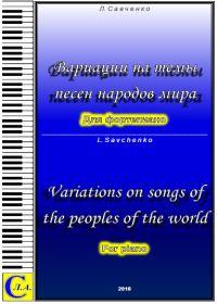Л. Савченко. Вариации на темы песен народов мира. Для фортепиано