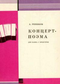 А. Репников. Концерт-поэма. Для баяна с оркестром. Переложение для баяна и фортепиано