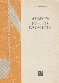 А. Репников. Альбом юного баяниста