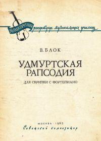 В. Блок. Удмуртская рапсодия для скрипки с фортепиано