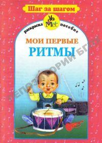 В. Ковалив. Мои первые ритмы