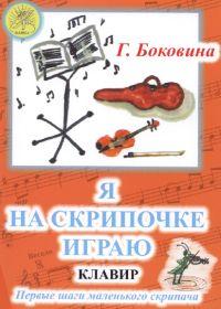 Г. Боковина. Я на скрипочке играю. Первые шаги маленького скрипача