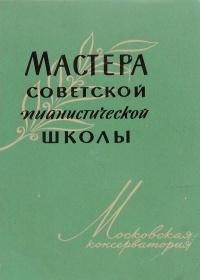А. Николаев. Мастера советской пианистической школы