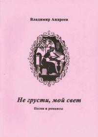 В. Андреев. Не грусти, мой свет. Песни и романсы