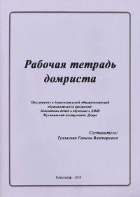 Г. Тулзакова. Рабочая тетрадь домриста