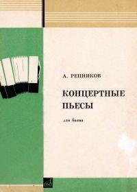 А. Репников. Концертные пьесы для баяна