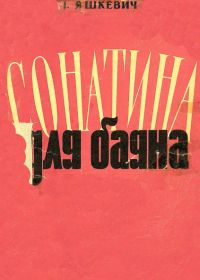И. Яшкевич. Сонатина для баяна