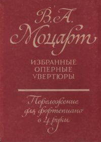 В. Моцарт. Избранные оперные увертюры. Переложение для фортепиано в 4 руки