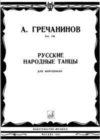 А. Гречанинов. Русские народные танцы для фортепиано