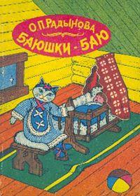 О. Радынова. Баюшки-баю. Слушаем и поем колыбельные песни