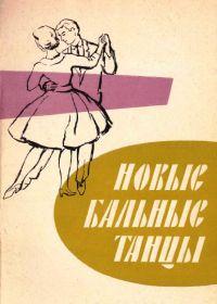 Е. Константинова, А. Ашкенази. Новые бальные танцы для баяна и аккордеона