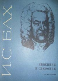 И. Бах. Инвенции и симфонии для фортепиано