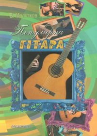 В. Молотков. Популярная гитара. Обработки известных произведений
