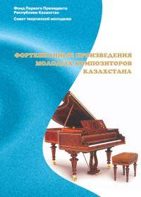 Фортепианные произведения молодых композиторов Казахстана