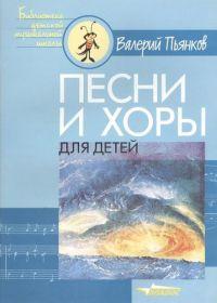 В. Пьянков. Песни и хоры для детей