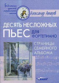 А. Атаров. Десять несложных пьес для фортепиано. Страницы семейного альбома