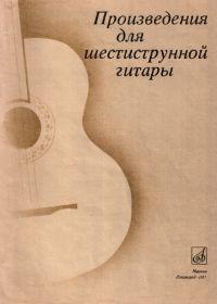 К. Хрусталев. Произведения для шестиструнной гитары