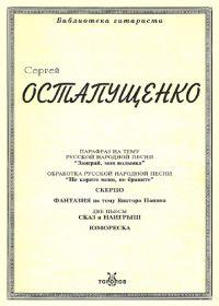С. Остапущенко. Обработки и пьесы для шестиструнной гитары