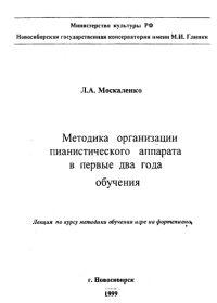 Л. Москаленко. Методика организации пианистического аппарата в первые два года обучения