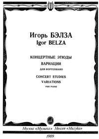 И. Бэлза. Концертные этюды. Вариации. Для фортепиано