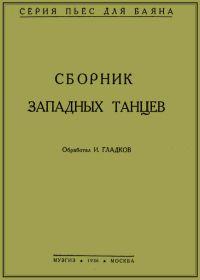 И. Гладков. Сборник западных танцев. Для баяна